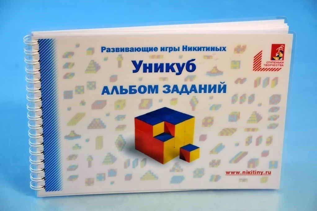 Как сделать кубики никитина